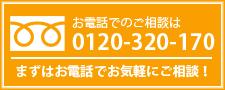 お電話でのご相談は0120-320-170